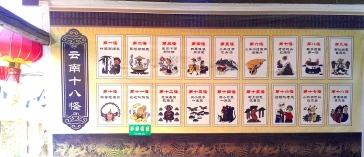 Yunnan oddities